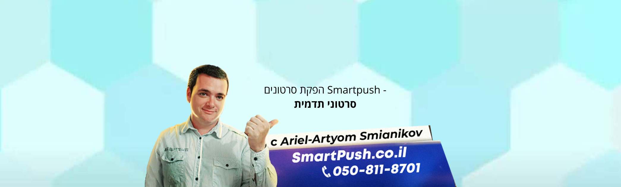 םינוטרס תקפה Smartpush -סרטוני תדמית