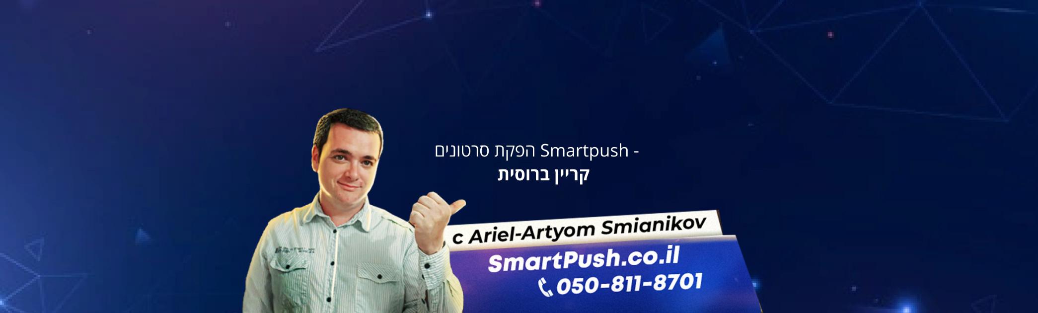 קריין ברוסית בישראל במחיר מצויין קריינות איכותית בשפה רוסית.